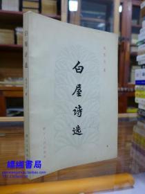 白屋诗选—吴芳吉著 1982年一版一印 白屋诗肇始于辛亥革命后的旧民主主义革命时期,随后又接受了新文化运动的一定影响。