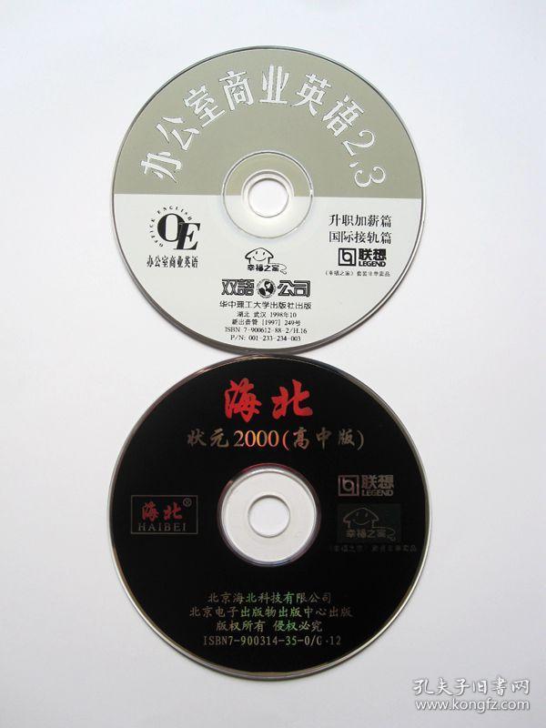 【联想随机图片软件天鹤版a图片之家】kj完整北京高中生光盘图片