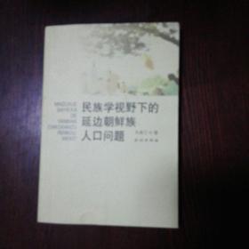 民族学视野下的延边朝鲜族人口问题