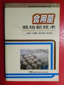 食药用菌产业化关键技术丛书:食用菌栽培新技术