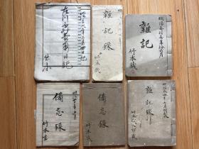 明治时期日本竹本氏手抄本杂记录,费用日记,备忘录共计六本合售