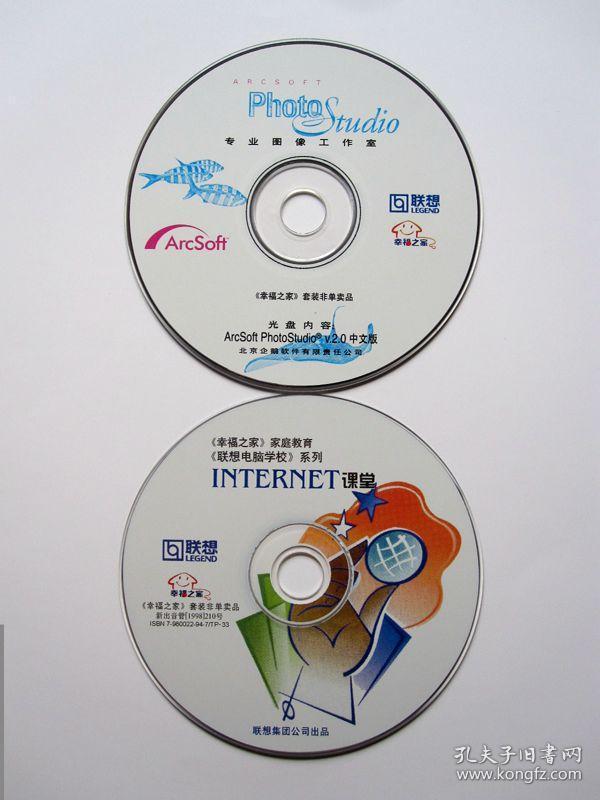 【联想随机软件光盘天鹤版a软件之家】转高中中专图片