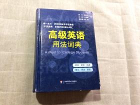 高级英语用法词典 大32开精装 2013版