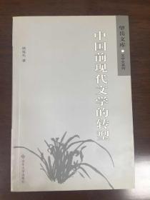 中国前现代文学的转型(郭延礼签赠山东大学贺立华教授)