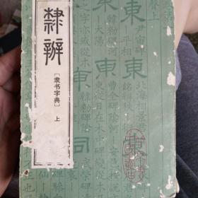 隶辨,康熙版影印,中国书店