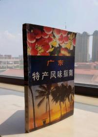 中国特产风味指南系列丛书------广东省------《广东特产风味指南》------虒人荣誉珍藏