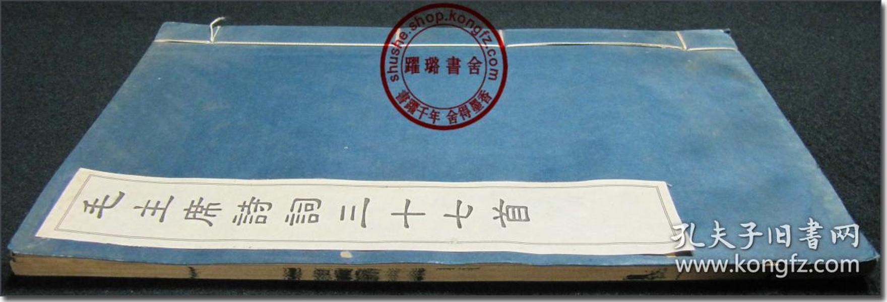 《毛主席诗词三十七首》,文物出版社出版,1963年12月第1版第1次印刷,16开本,尺寸规格(长×宽×厚):24.8厘米×14.6厘米×0.7厘米,集宋版字体,竖行排版,米黄色宣纸印制,蓝色宣纸封皮,线装。