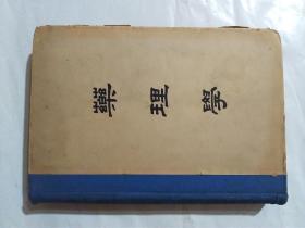 大学用书:药理学(增订本)  民国三十七年中华书局增订四版   精装一册