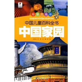 中国儿童百科全书:中国家园(彩图注音版)