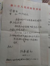 民国少将、诗人张慕槎信札2页