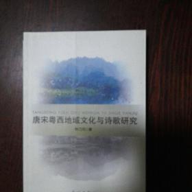 唐宋粤西地域文化与诗歌研究