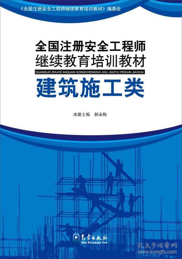 全国注册安全工程师继续教育培训教材