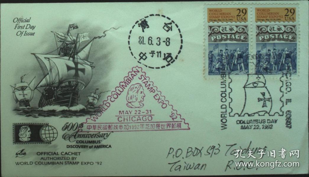 台湾邮政用品、信封、1992年美国世界邮展实寄台湾信封一枚,首日封,贴哥伦布发现美洲大陆邮票