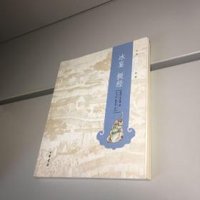 冰鉴 挺经:中华人生智慧经典 9品++++ 自然旧 实图拍摄 收藏佳品
