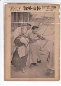 民国二十五年 号外画报 722号  (中国妇女、民俗)