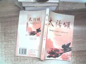 太陽頌:慶祝中國共產黨誕辰八十周年詩文集.