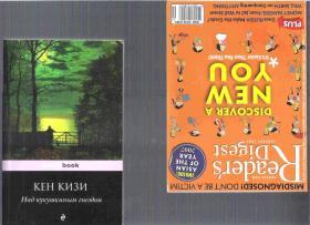 俄语小说 Над Кукушкиным гнездом / Кен Кизи (32开本)