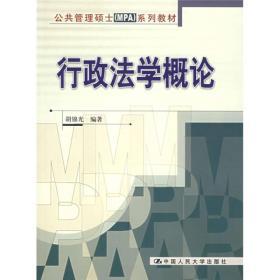 公共管理硕士系列教材:行政法学概论