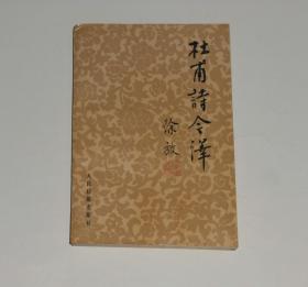 杜甫诗今译  1985年