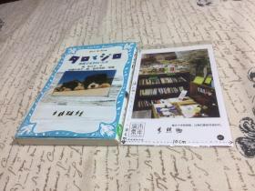 日文原版: 南极で生きねいた犬  【存于溪木素年书店】