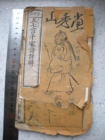 43)【稀少书局】五七言千家诗详解  书业德木刻