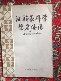 汉族怎样学德宏傣语