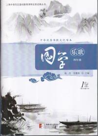 同学乐歌——中华优秀传统文化唱本(四年级)(附MP3光盘1张)