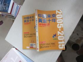 中国未来黄金十年:2005-2015