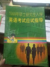 《1999年硕士研究生入学 英语模拟题及题型分析》