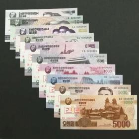 全新保真朝鲜大全套5--5000朝元10张全样票纪念钞 纸币纸钞收藏