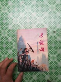 长缨颂 广西民兵革命斗争故事              *