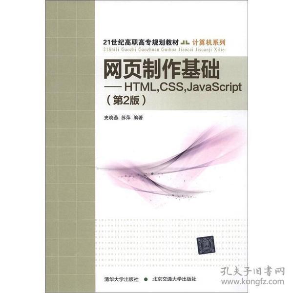 网页制作基础HTMLCSSJavaScript第2版