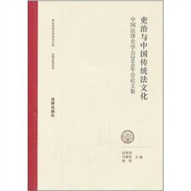 吏治与中国传统法文化:中国法律?#36153;?#20250;2010年会论文集