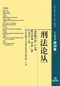 刑法论丛(2013年第3卷·第35卷)