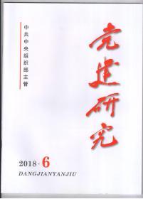 《党建研究》2018年第6期(总第352期)