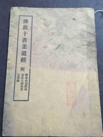 486民国十九年印《佛说十善业道经》一册全,上海国光书局印