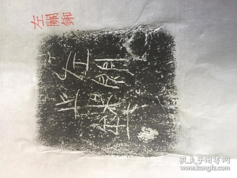 【绝版珍拓】上海博物馆馆藏青铜器 吉金 左关(钅和) 金文拓片(8、90年代绝版老手工拓片)没几张老拓片卖掉就再也没有了 包老包真。
