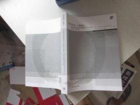 春风化雨 立德树人--高校思想政治理论课教师2013年度影响力人物事迹 正版