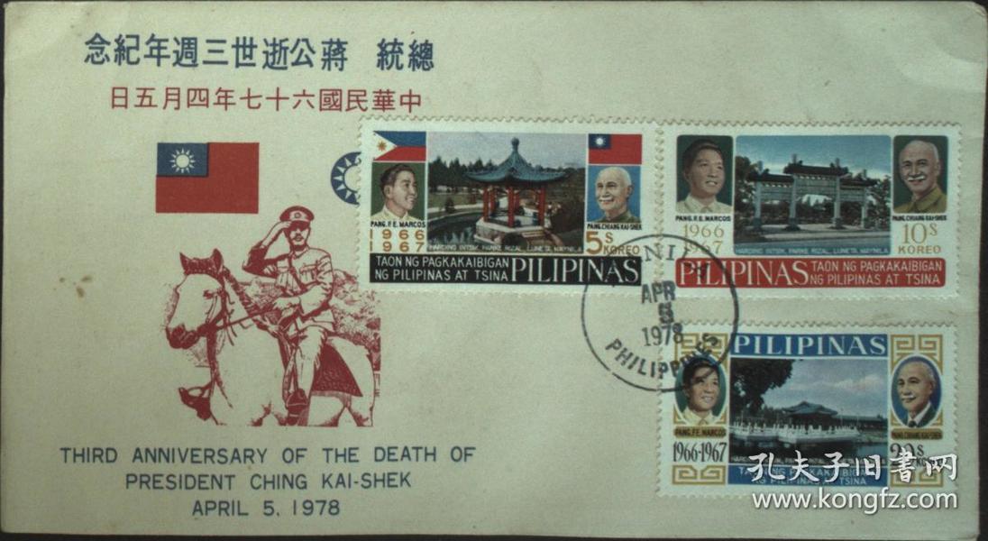 台湾邮政用品、信封、1978年菲律宾发行蒋介石邮票首日封一枚