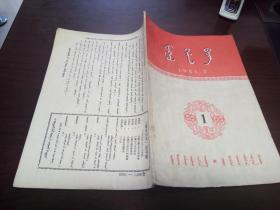 蒙古语文 创刊号 蒙文