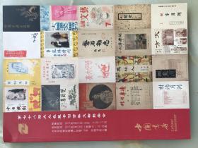 2017年9月中国书店第七十八期大众收藏书刊资料拍卖会图录!!