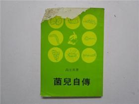 1979年版 菌儿自传 (香港中流出版社)