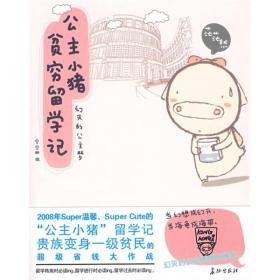 9787802043497公主小猪平穷留学记(四色)
