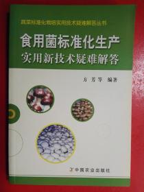 食用菌标准化生产实用新技术疑难解答(蔬菜标准化栽培实用技术疑难解答丛书)