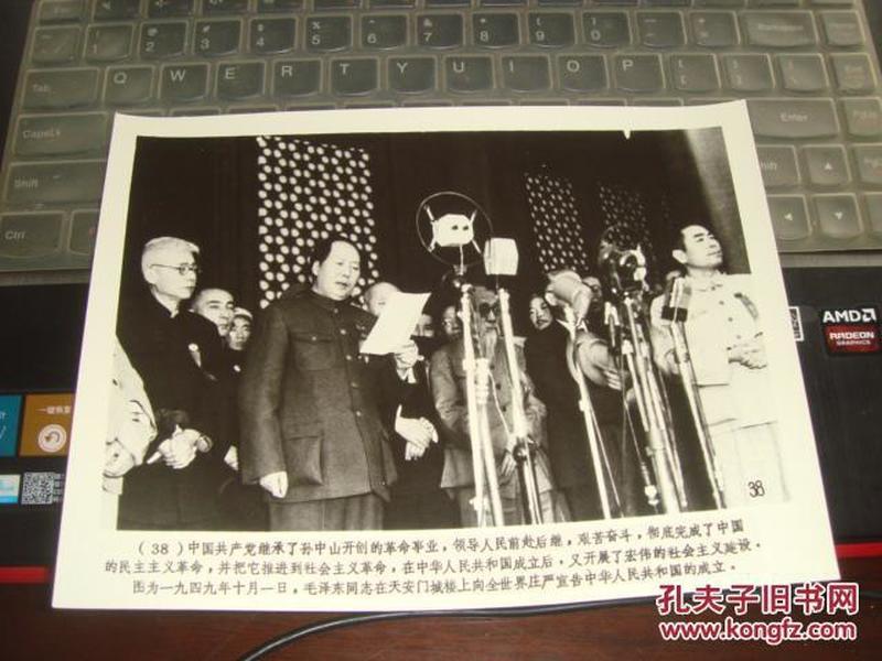 纪念辛亥革命七十周年:38、1949年10月1日,毛泽东在天安门城楼上向全世界庄严宣告中华人民共和国的成立(新华社新闻展览照片1981年)