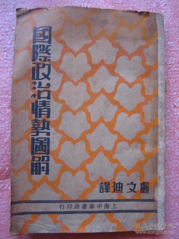 《国际政治情势图解》(民国二十五年出版发行)