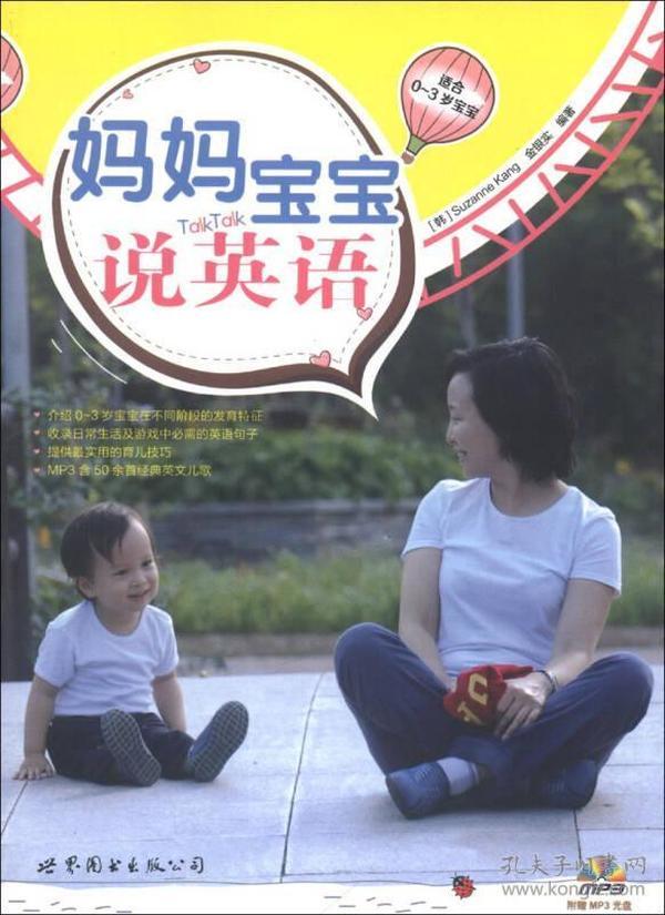 妈妈宝贝说英语(适合0~3岁宝宝)