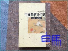 朱自振 中国茶酒文化史  1981年初版仅印1000册