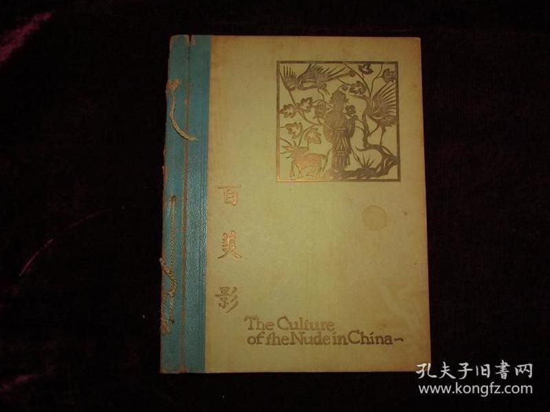 孔网孤本!世界首部中国女性人体摄影集—百美影(特装版)