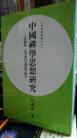 中国禅学思想研究